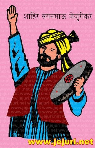 shahir sagan bhau